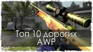 Топ 10 дорогих AWP в CS:GO (Counter Strike: GO)