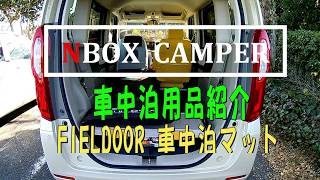 NBOX CAMPER 車中泊用品紹介 FIELDOOR車中泊マット