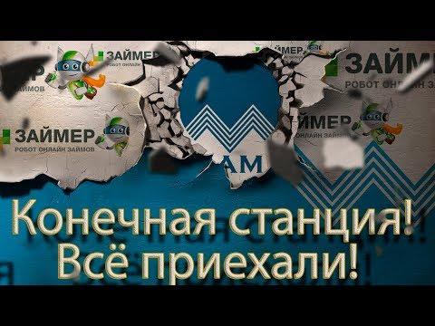ПРИМЕР | ЗАЙМЕР | КАК КИНУТЬ НА ДЕНЬГИ ОНЛАЙНЗАЙМ | Как не платить кредит | Кузнецов | Аллиам