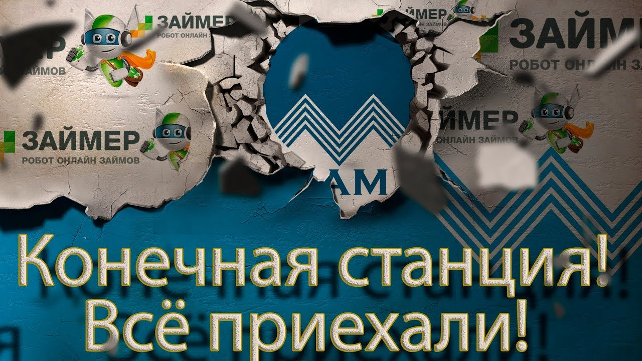 Русский займ финансовая группа отзывы