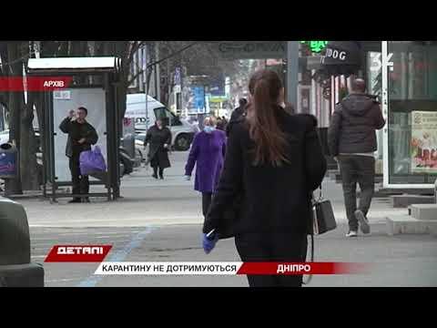 34 телеканал: На Дніпропетровщині продовжують штрафувати порушників карантину