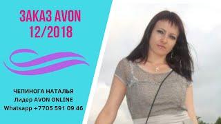 💕💕💕Заказ Avon C12/2018 💕💕💕