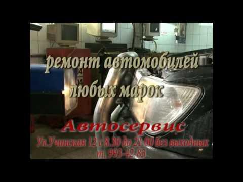 Автосервис на Учинской г. Пушкино Московской области