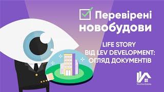 Life Story від LEV Development: огляд документів