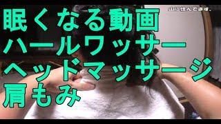 【ASMR】 眠くなる動画 ウェアラブル4Kカメラ ハールワッサーヘッドマッサージしてみた。 thumbnail