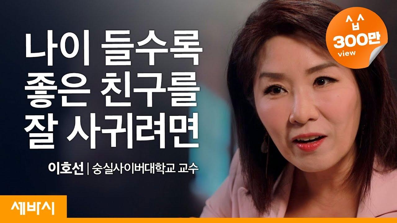 [책 이벤트] 나이 들수록 친구를 잘 사귀려면 | 이호선 숭실사이버대학교 교수 | 중년 친구 관계 | ask and learn