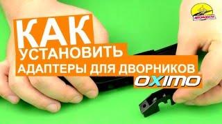 Установка адаптеров на щетки стеклоочистителя Oximo Multi-Type (Avtoradosti.com.ua)