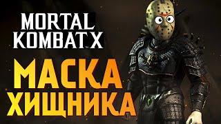 Mortal Kombat X -  СРЫВАЕМ МАСКИ ЧУЖОГО И ХИЩНИКА!