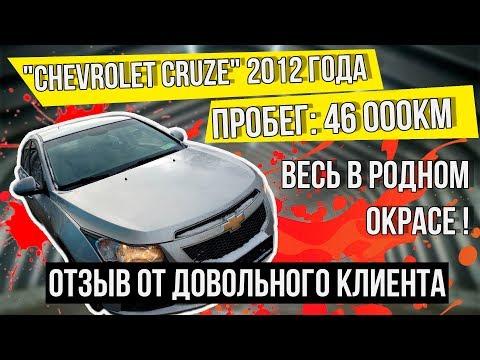 Отзыв от клиента Александра из Тулы по подбору Chevrolet Cruze