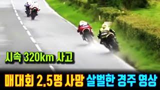 사망자 속출하는 위험한 모터사이클 대회, 시속 300k…
