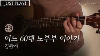 어느 60대 노부부 이야기 - 김광석 [연주 l Acoustic Guitar Cover l 통기타 커버 ]