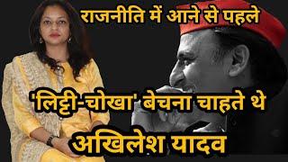 राजनीति में आने से पहले 'लिट्टी-चोखा' बेचना चाहते थे अखिलेश यादव #AkhileshYadav