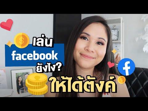 วิธีสร้างรายได้จาก Facebook ฉบับเข้าใจง่าย ๆ | Tina Productions