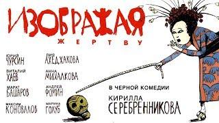 ИЗОБРАЖАЯ ЖЕРТВУ /Фильм Кирилла Серебренникова/ HD