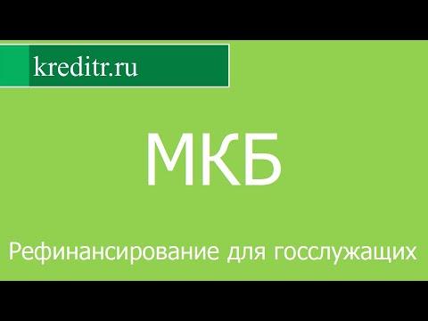 московский кредитный банк ставки по кредитам