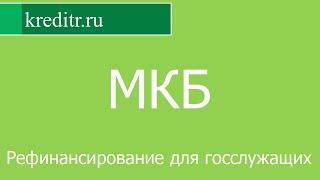 Московский Кредитный Банк обзор Рефинансирование для госслужащих условия, процентная ставка, срок