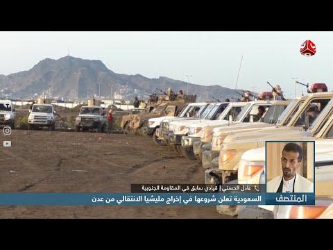 السعودية تعلن شروعها في إخراج مليشيا الانتقالي من عدن