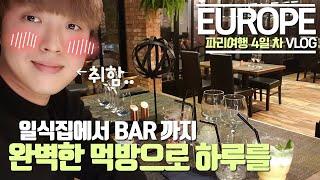 유럽여행 vlog] 일식 맛집 + 칵테일 바 (파리 1…