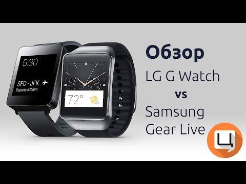 Обзор LG G Watch и Samsung Gear Live. Гаджетариум, выпуск 56