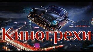 Киногрехи - Черная молния
