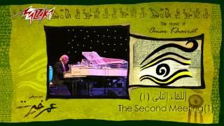 Alroaia Single - Omar Khairat الرؤيا - عمر خيرت