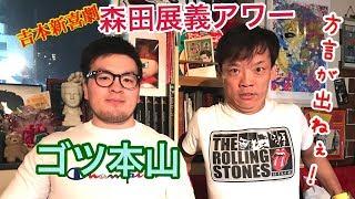 吉本新喜劇の森田展義が今回は 金の卵10個目の 北野翔太くんをゲストに...