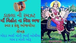 Vihot Maa ni Varta || Keshu Bhai Bhojaviya ||
