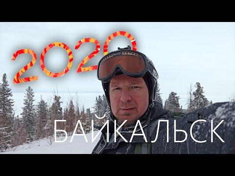 Байкальск 2020 / Baikalsk 2020