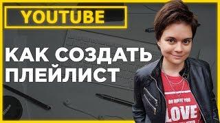 Как настроить ютуб #01. Как создать плейлист на youtube.