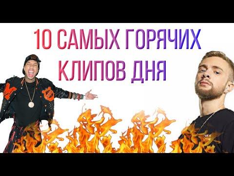 10 САМЫХ ГОРЯЧИХ КЛИПОВ ДНЯ #1