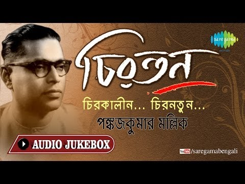 Bengali Modern Songs by Pankaj Kumar Mullick | Chirantan | HD Songs Jukebox