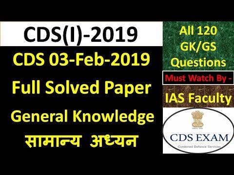 CDS 1 2019 Answer Key