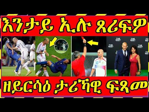 ጸብጻብ ስፖርት 27-03-2020 |እንታይ ኢሉ እዩ ጸሪፍዎ | Sport News