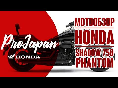 Обзор Honda Shadow 750 Phantom. Гимн универсальности.