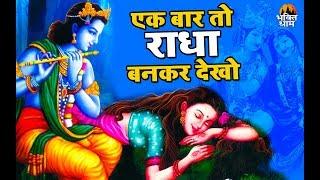 Ek Baar to Radha Bankar Dekho Mere Sawariya Radha yun ro ro kahe - radha krishna bhajan- Ravi Raj