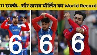 Rashid Khan ने की इतनी खराब गेंदबाजी की कि बन गया World Record Khabar Update