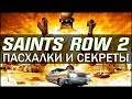 Saints Row 2 - ПАСХАЛКИ И СЕКРЕТЫ / MAHRMAN, ПРИЗРАКИ, ЗАЯЦ, ПЕЩЕРА РАЗРАБОТЧИКОВ...