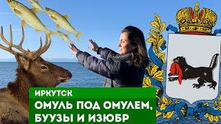 #6 ИРКУТСК: Буузы с омулем вприкуску. Так можно только в Иркутске.  Вкусная Сибирь Tomsk.ru