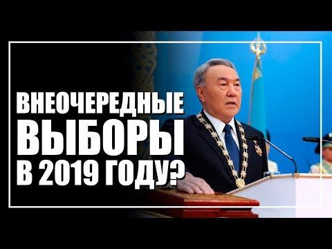 Весной 2019-го Казахстан