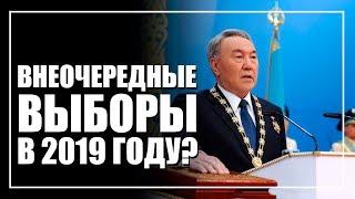 Весной 2019-го Казахстан ждут перевыборы Назарбаева? (перезалив)