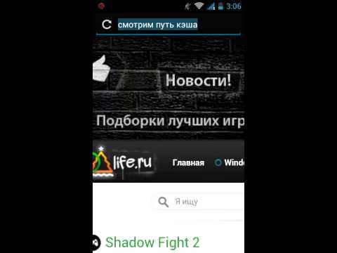 Игры с кэшем на Андроид -