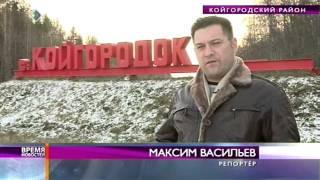 ВН«Туризм в Койгородке» 24 жовтня 2013