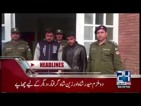 News Headlines | 12:00 PM | 24 February 2018 | 24 News HD