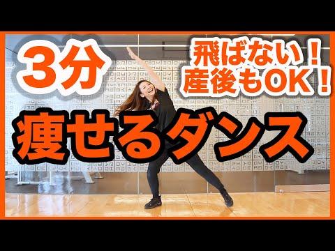 まりな 痩せる ダンス