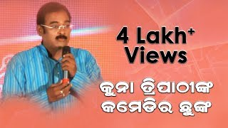 Kuna Tripathy - Stand Up Comedy - on Regional Language
