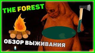 Ты любишь выживание? The Forest обзор игры. Выживание. KitcapGames