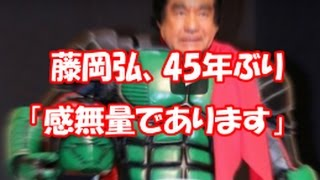 藤岡弘、45年ぶり ライダースーツ! 「感無量であります」