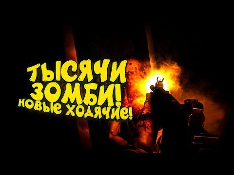 ЗАСАДА ОТ ЗОМБИ! - НОВЫЕ ХОДЯЧИЕ МЕРТВЕЦЫ! - The Walking Dead Saints And Sinners #4