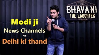 Modi ji News channels Delhi ki thand Stand up comedy by Bhavani Shankar