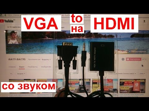 Переходник VGA HDMI конвертер со звуком